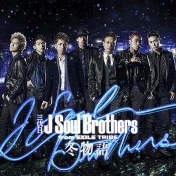 三代目J-Soul-Brothers-–-冬物語.jpg