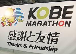 神戸マラソン テーマ.jpg