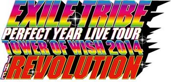 EXILE TRIBE REVOLUTIONツアー.jpg