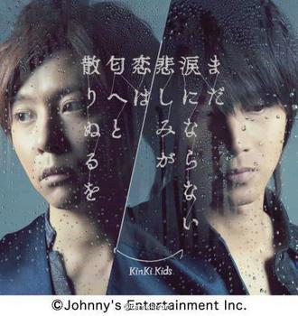 Kinki 恋は匂へど.jpg