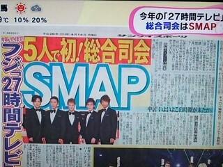SMAP 27時間.jpg