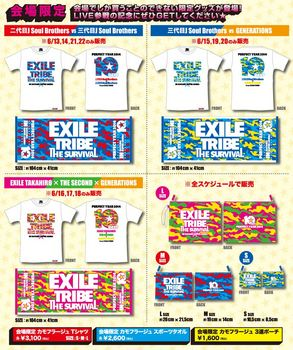 EXILE TRIBEツアーグッズ.jpg